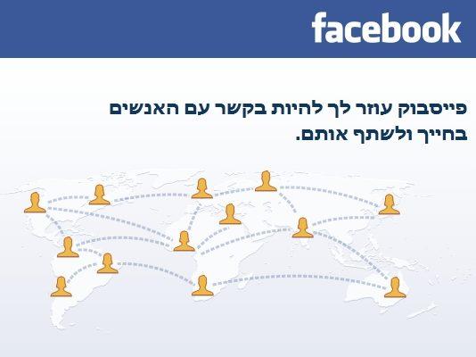 זהירות – נוכלים רוצים לגנוב את פרטי הכניסה לפייסבוק