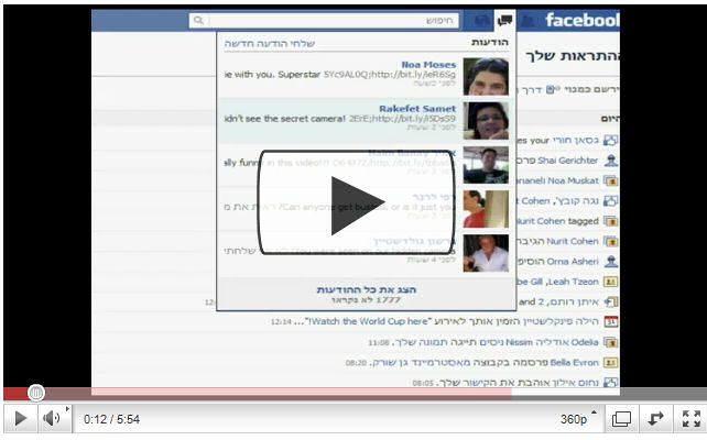 גלישה בטוחה בפייסבוק