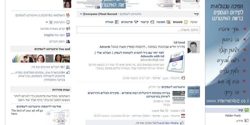 דף עסק בפייסבוק או אתר?