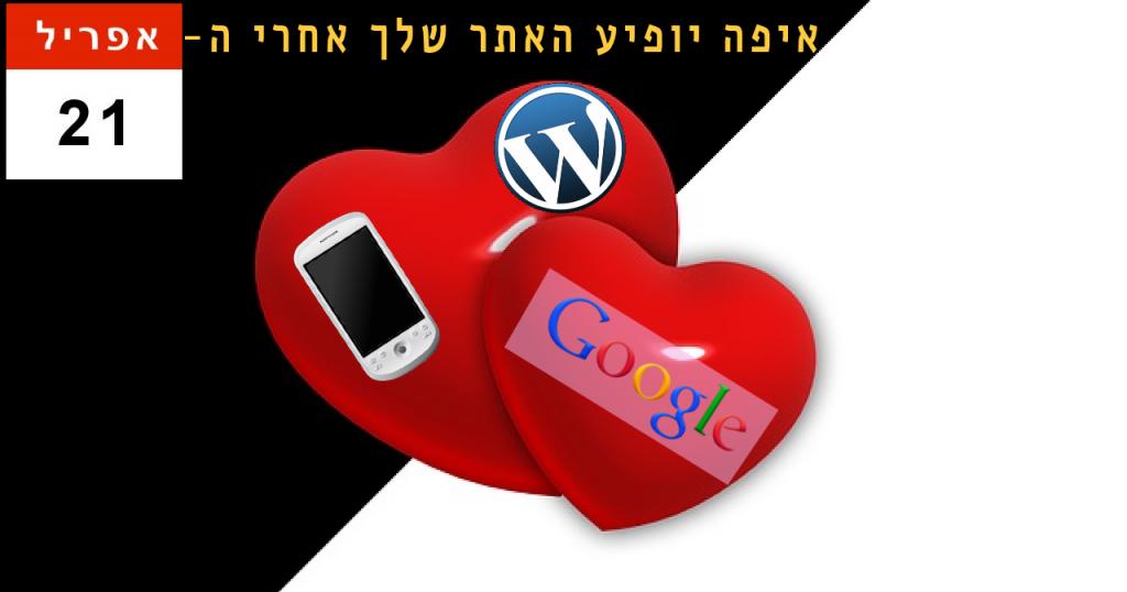 גוגל אוהב אתרי וורדפרס מותאמים לסלולרי