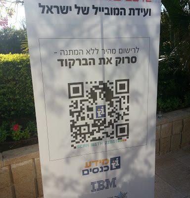 פלאי הטכנולוגיה – כנס GO MOBILE 2012