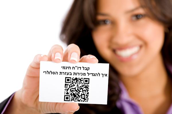 QR Codes – האם זאת טכנולוגיה שעברה מן העולם הזה?