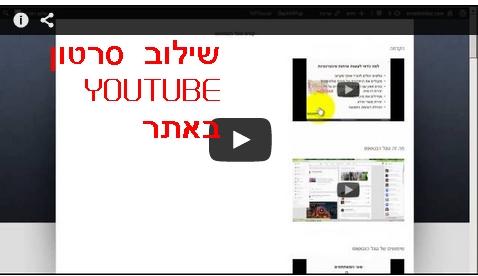שילוב סרטון מ-YOUTUBE בדפי האתר