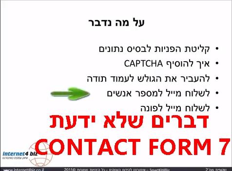 דברים שלא ידעת על CONTACT FORM 7 ויכולים לשדרג את האתר בקלות