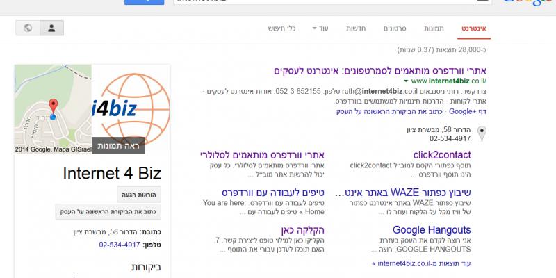 איך לשפר את הנראות של העסק בתוצאות של גוגל