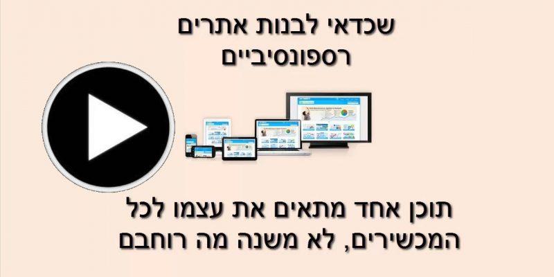 איך להציג תכנים שונים באתר וורדפרס בסלולרי ובמחשב?
