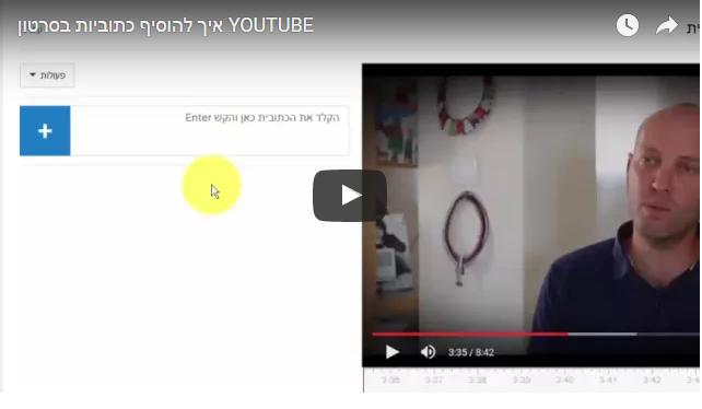 איך להוסיף כתוביות בסרטון YOUTUBE