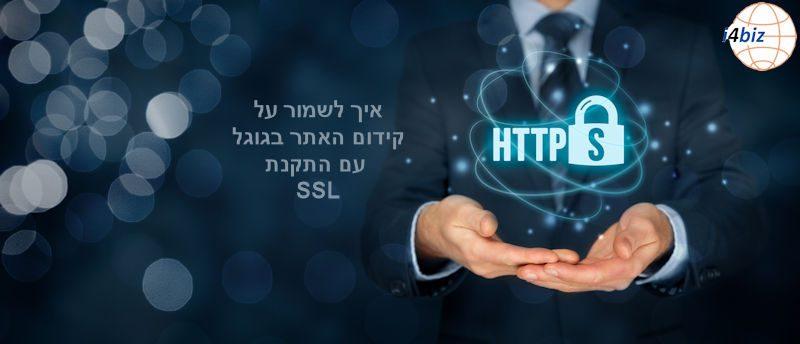 איך מתאימים אתר וורדפרס לדרישות החדשות של גוגל? מה זה SSL ואיך מוסיפים אותו?