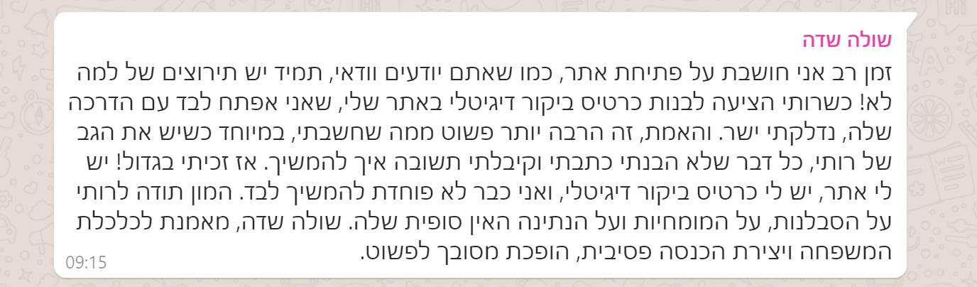 shulasadeh-testimonial