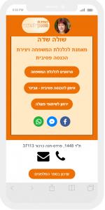 כרטיס ביקור סלולרי עם כפתורים