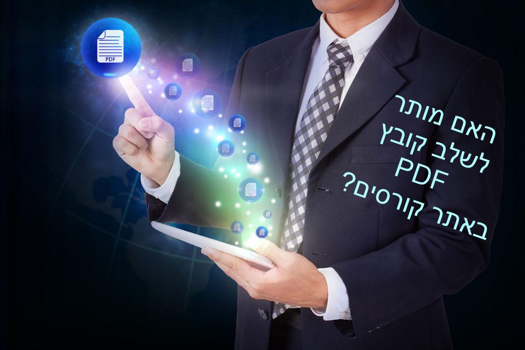 האם אפשר להציג קבצי PDF באתר קורסים?