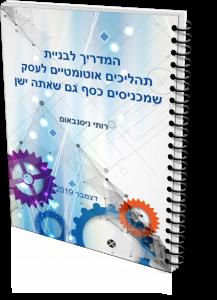 מדריך לבניית תהליכים אוטומטיים לעסק